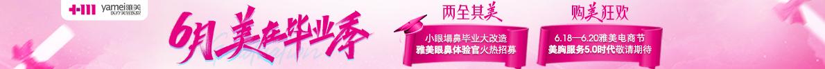 長沙雅美整形美麗尖貨節讓6月美在畢業季