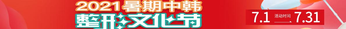 北京华韩2121暑期整形文化节 校花大作战火热进行中
