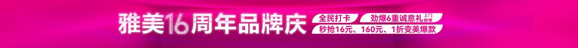 """""""一起爱 一起美""""2021年长沙雅美16周年院庆惠动全城"""