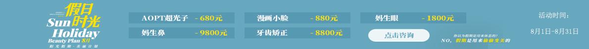 深圳阳光整形8月美丽计划浪漫上线 做一个美丽积极分子