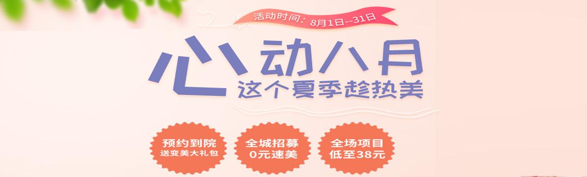 深圳非凡心动八月全城招募0元速美