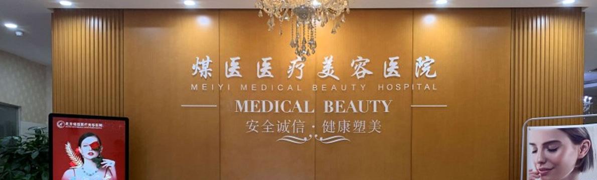 北京煤医医疗美容医院前台