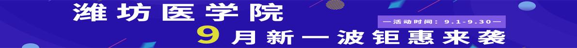 潍坊医学院9月新一波钜惠来袭