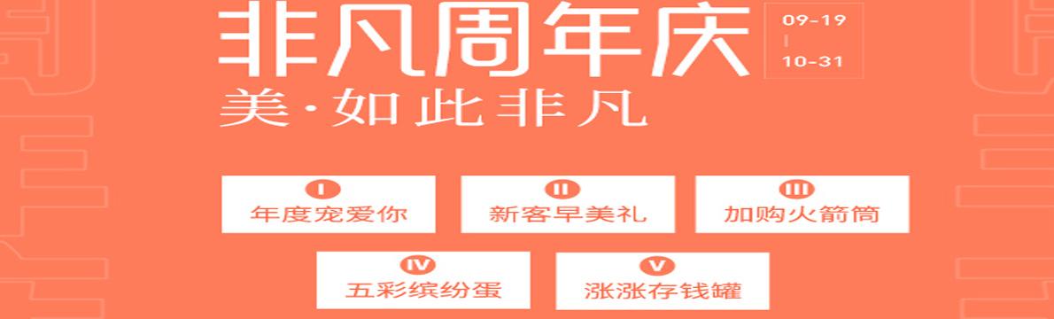 这次我们搞点特别的 深圳非凡周年震撼开启