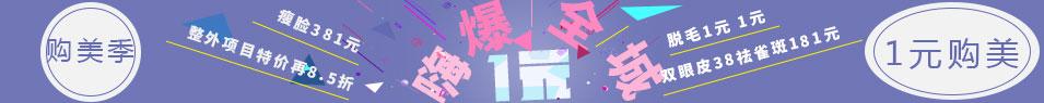 广州军美购美季 1元嗨爆全城