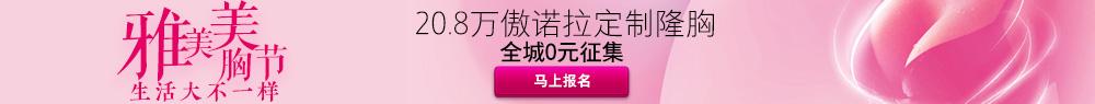 长沙雅美4月16日举行了胸部美容中心成立仪式