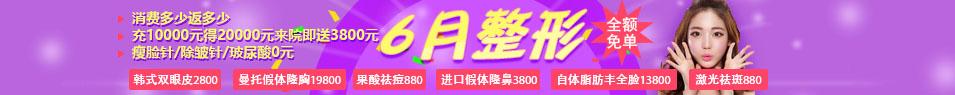 广州曙光医学美容医院6月整形全额免单