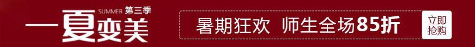 【一夏变美】杭州艺星暑期颜值升级狂欢优惠活动