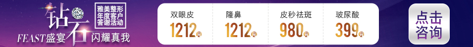 长沙雅美年度客户答谢会,玻尿酸680元抢购