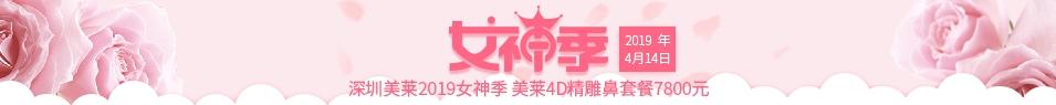 深圳美莱2019女神季 美莱4D精雕鼻套餐7800元