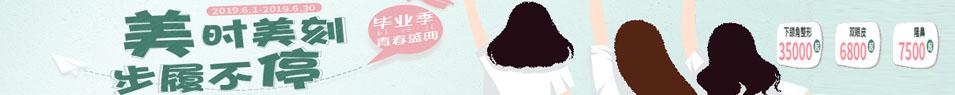 上海首尔丽格6月优惠活动 毕业季青春盛典