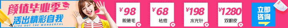长沙雅美2019年暑期优惠活动・颜值毕业季