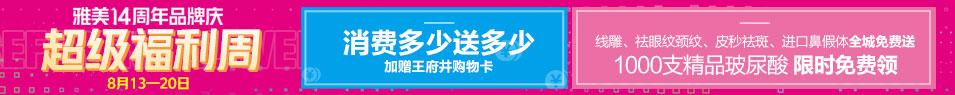 长沙雅美14周年庆超级福利周送项目、送豪礼、还返现