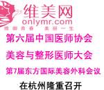 第六届中国医师协会美容与整形医师大会