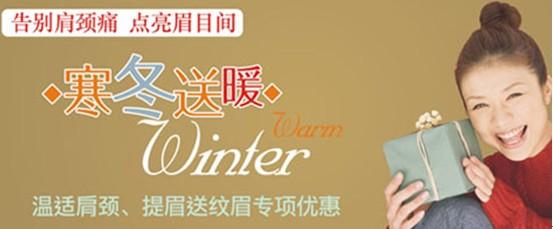 """2010""""寒冬送暖""""专项特惠活动火热进行中"""