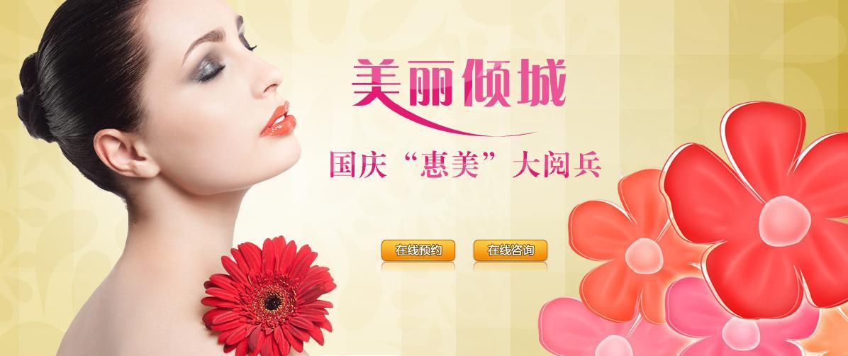 2012美丽倾城优惠活动与中秋国庆双节黄金周将同步上线!