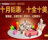 广州紫馨整形十月钜惠,感恩回馈奢华礼品大放送