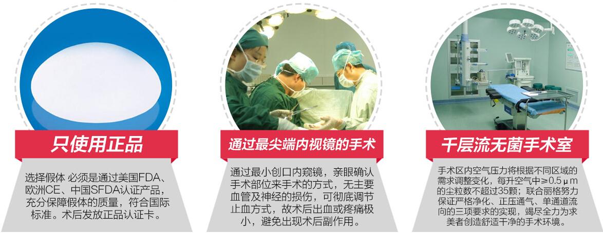 重庆联合丽格美容医院水滴胸