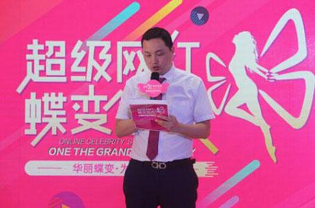 国际整形嘉年华第三季--超级网红蝶变盛典