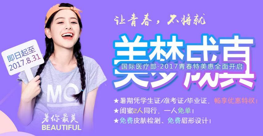 丹东市第一医院国际部2017青春美惠全面开启