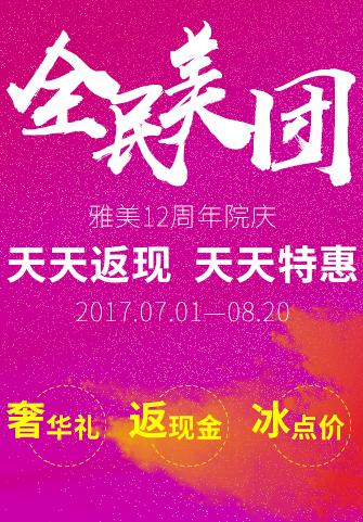 长沙雅美12周年庆,全民美团