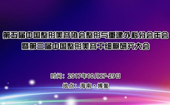 第三届中国整形美容干细胞研究大会