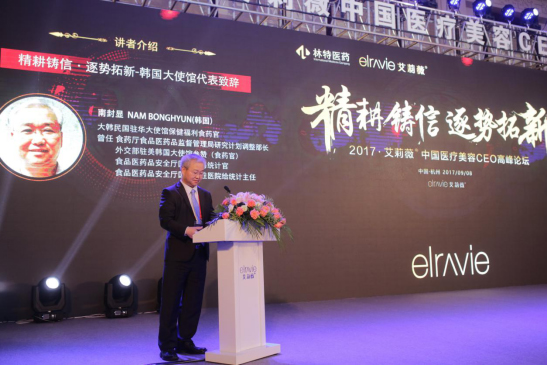 2017艾莉薇・中国医疗美容CEO高峰论坛在杭州西湖举行