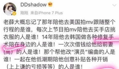 网红李雨桐拿钱帮薛之谦离婚还陪他去韩国整容?