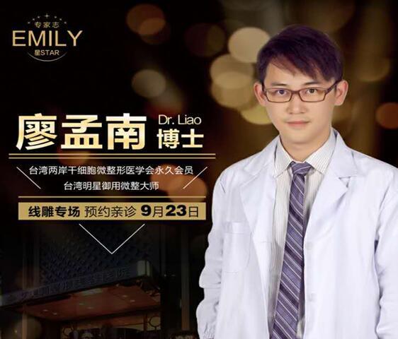 盐城艾美莉9.23廖孟南坐诊解密台湾最新微整术
