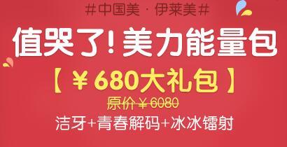 上海伊莱美10月整形优惠活动,优惠来袭