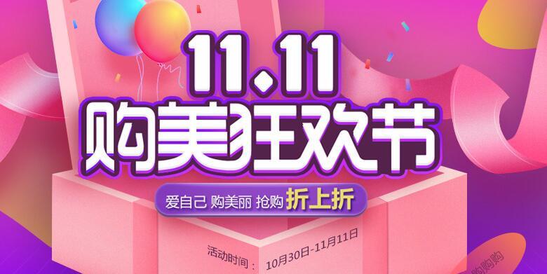 南京华美双十一品牌折扣专场―小仙女飞升季