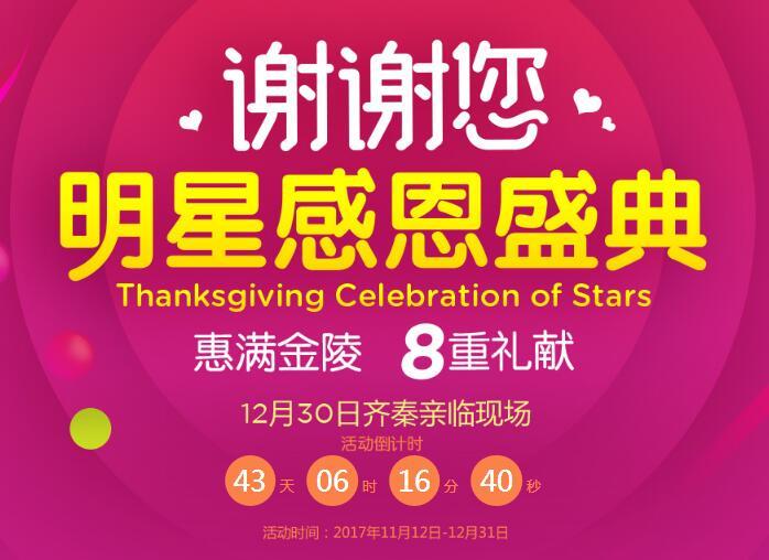 南京华美明星感恩盛典