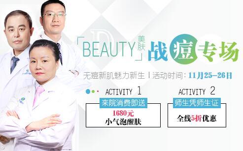 广州曙光美肤战痘专场活动