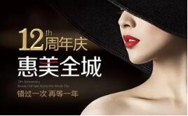 上海艺星12周年盛典,免费送进口玻尿酸