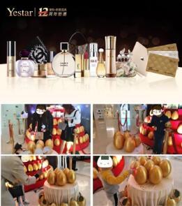 上海艺星12周年盛典