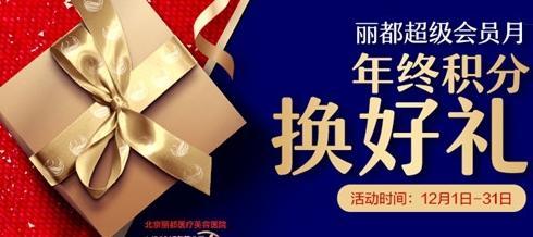 北京丽都医院年终积分换好礼活动  积分惊喜!