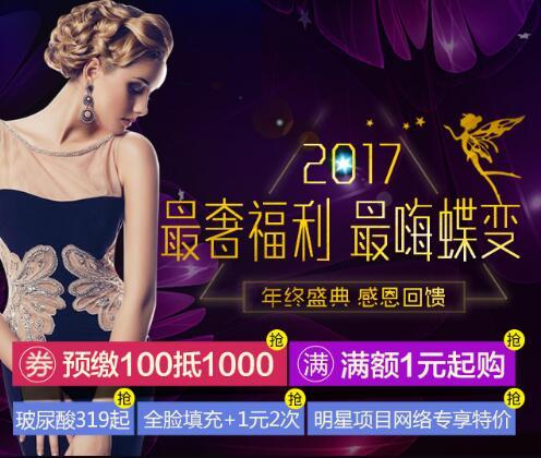 佛山苏李秀英医院激光整形科2017奢福利和嗨蝶变的年终盛典