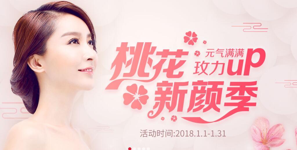 上海玫瑰医疗美容医院桃花新颜季