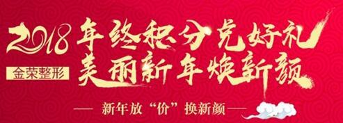 唐山金荣新年焕新颜活动,让你新年美美的
