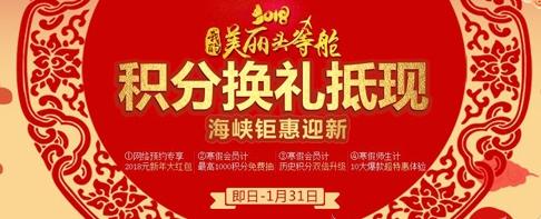 济南海峡新年开门红活动,美丽带回家