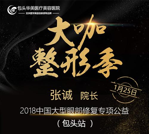 2018中国大型眼部修复专项公益・包头站