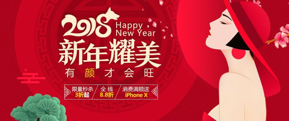 上海时光新年要美有颜才会旺,限量秒杀3折起
