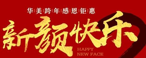 合肥华美整形新年焕新颜活动