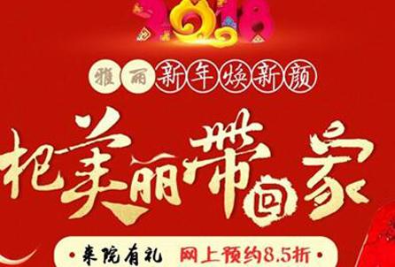 邯郸雅丽40周年感恩回馈活动,双眼皮1280元