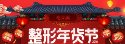 杭州格莱美整形年货优惠活动,给你想要的优惠