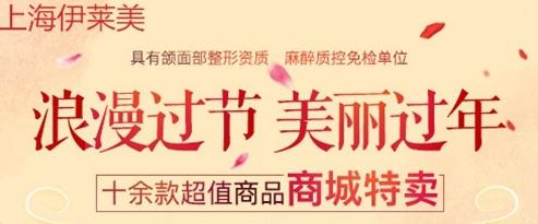 上海伊莱美美丽过年优惠活动,高颜过年