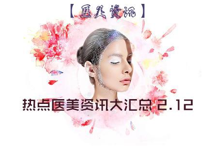 【医美资讯】热点医美资讯大汇总 2.12