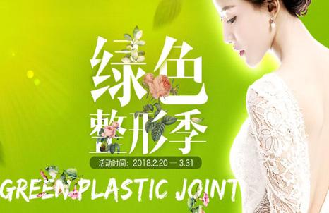 福州台江医院绿色整形季活动,让你心动不已