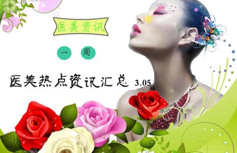 【医美资讯】一周医美热点资讯汇总 3.05