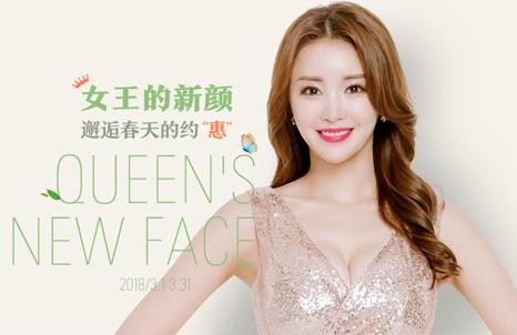 上海华美女王的新颜,邂逅春天的约惠